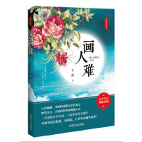 画人难(跨度长篇小说文库 古时明月系列) 王涛 9787503463617 中国文史出版社