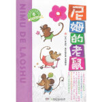 幽默新童话 尼姆的老鼠(美)奥布赖恩,贾淑勤湖南少儿出版社9787535881496
