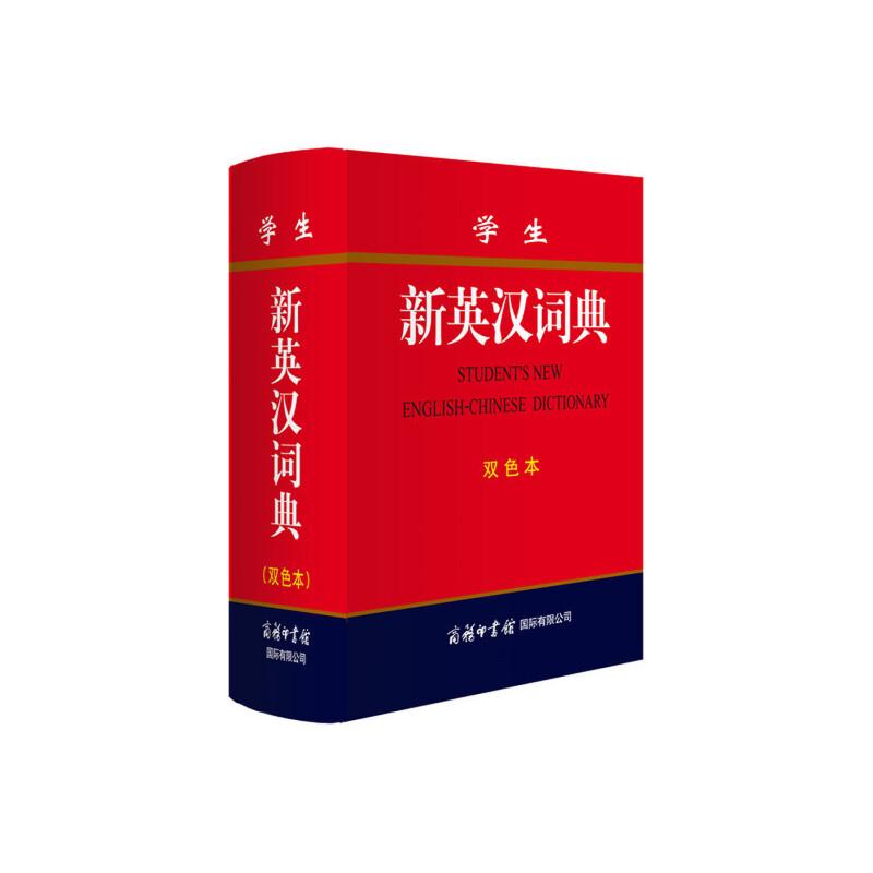 学生新英汉词典(双色本) 在畅销十多年、销售百万多册工具书基础上,专为学生量身打造,具备商务印书馆高品质的学生系列工具书