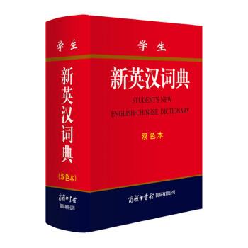 学生新英汉词典(双色本)在畅销十多年、销售百万多册工具书基础上,专为学生量身打造,具备商务印书馆高品质的学生系列工具书