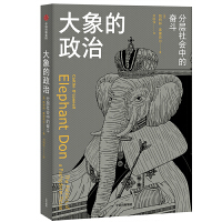 动物城邦系列・大象的政治:分层社会中的奋斗,罗振宇2019得到知识大会重点推荐(当当全国独家首发)