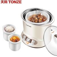 天际DGD22-22CIG电炖锅白陶瓷煲汤一锅三胆智能隔水炖盅2.2L