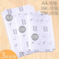 包书皮自粘书膜书壳纸套磨砂透明16k开学生用a4书本30张动漫塑料32K初中生1-2年级套装