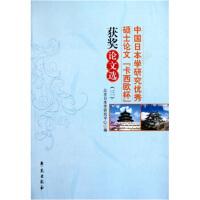 """中国日本学研究硕士论文""""卡西欧杯""""获奖论文选3 9787507738575"""