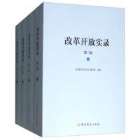 改革开放实录(第三辑)全四册