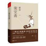 正版全新 荣宝斋(舒适阅读版)