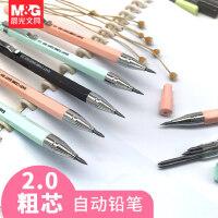 晨光自动铅笔2.0粗头小学生2b铅笔考试专用hb粗芯自动笔学生文具铅芯加粗写不断