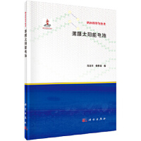 【正版直发】薄膜太阳能电池 肖旭东,杨春雷 9787030418302 科学出版社