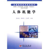 人体机能学 张建龙 康福信 关亚群 9787030179470 科学出版社有限责任公司