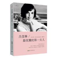 【新书店正品包邮】 杰奎琳:雅的 (美)卡西迪 9787807691112 北京时代华文书局有限公司