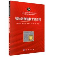 微纳米制造技术及应用