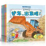工程车认知图画书(6册)