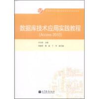 数据库技术应用实践教程(Access 2010)/教育部大学计算机课程改革项目规划教材 何立群 978704039287