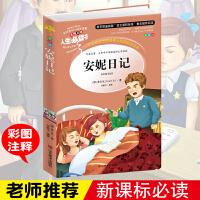 正版 安妮日记 小学生课外书读物7-8-9-10-12岁儿童文学故事书籍 安妮的日记 初中青少年