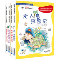 科学漫画书 撒哈拉沙漠求生记无人岛探险记小学3-4年级漫画历险书7-8-9-10岁课外阅读书籍寒暑假阅读