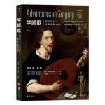 学唱歌:声乐技巧入门与潜能开发 (第4版・附赠曲目光盘)