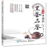 【二手原版9成新】 黑茶品鉴, 陈龙, 电子工业出版社 ,9787121265501