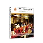 【正版直发】化学奖1940-1980 豆麦麦 9787536968868 陕西科学技术出版社