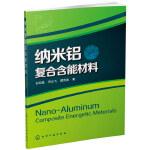 纳米铝复合含能材料