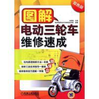 图解电动三轮车维修速成(第2版) 刘遂俊