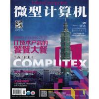 微型计算机2018年12期 期刊杂志