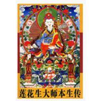 莲花生大师本生传9787225028910青海人民出版社 + 中国传统文化经典临摹字帖