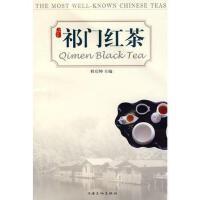 【二手正版9成新现货包邮】 祁门红茶 上海文化出版社9787807401384