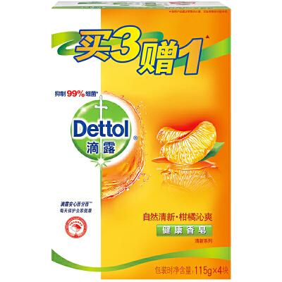 滴露(Dettol)香皂 健康抑菌除菌 自然清新 特惠3赠1装 115g*4块自营正品
