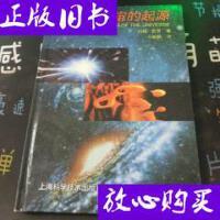 [二手旧书9成新]科学大师佳作系列:宇宙的起源 /(英)约翰・D.?