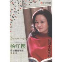【全新直发】杨红樱作品精选导读品藏版 校园小说系列 杨红樱