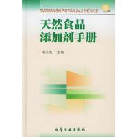 【新书店正品包邮】 天然食品添加剂手册 凌关庭 9787502526832 化学工业出版社