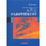 小儿泌尿外科腔镜手术学 (英)Prasad P.Godbole(戈德博尔) ,童强松 ,汤绍涛 华中科技大学出版社97