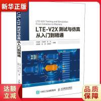 LTE-V2X测试与仿真从入门到精通 许瑞琛 王俊峰 张莎 刘晓勇 彭潇 孙晓芳 人民邮电出版社97871154913