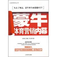 【二手旧书9成新】蒙牛体育营销内幕 孙先红,朱小明