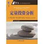 定量投资分析(原书第2版)(机构金程教育鼎力推荐,助您顺利通过CFA考试) (美)理查德A.德弗斯科 等 978711
