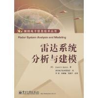 雷达系统分析与建模 (美)巴顿 9787121167270 电子工业出版社