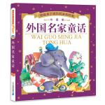 外国名家童话・伴随孩子成长的必读经典