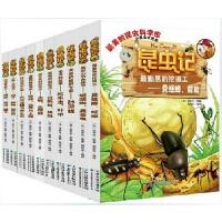 昆虫记法布尔 最美的昆虫科学馆套装书全10册彩图版小学生课外书科普读物昆虫记 滑稽的秘密演员儿童读物