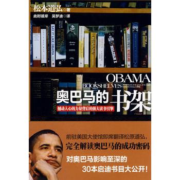 奥巴马的书架 ...