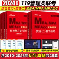管理类联考教材2022 MBA MPA MPACC联考教材 199管理类联考综合能力英语二复习指南 管理类联考2022