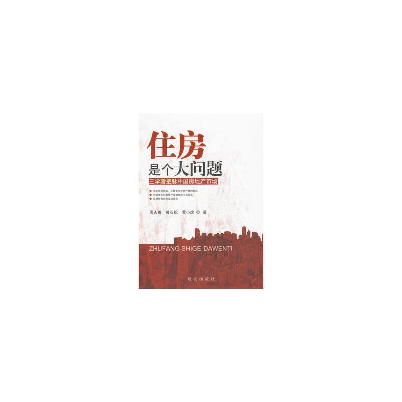 [二手95成新旧书]《住房是个大问题》  9787801685391 研究出版