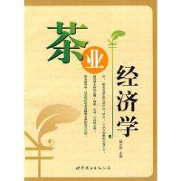【正版全新】茶业经济学 杨江帆 9787510017261 世界图书出版公司
