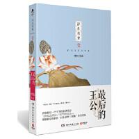 【新书店正版】浮生若梦1:后的王公缪娟9787540456115湖南文艺出版社
