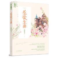 【新书店正版】惹爱生非福禄丸子9787531733485北方文艺出版社