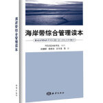 海岸带综合管理读本 Global Environment Facility Etc.,张朝晖 海洋出版社 978750