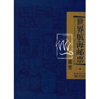 世界航海邮票鉴赏