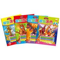 咸蛋超人超级涂色(套装共4册)