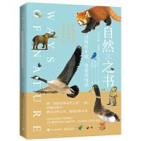 自然之书:动物的本能、智慧和情感