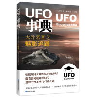 UFO事典(中国篇):天外来客之魅影追踪 9787546808017
