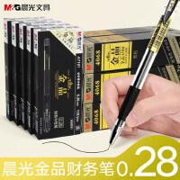 财务专用晨光金品中性笔0.28笔芯 晨光 超细黑笔全针管0.28mm中性笔笔芯会计水笔记账办公用品黑笔学生用极细